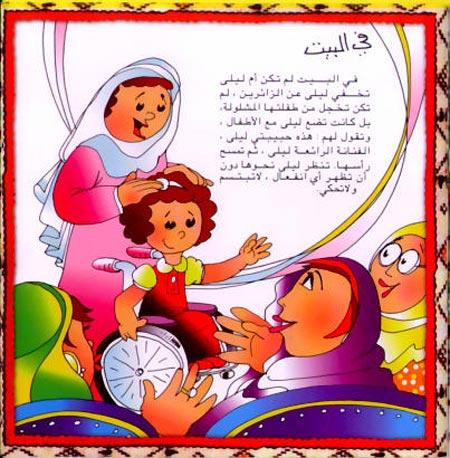 ليلى والسجادة الحمراء) مصورة للأطفال