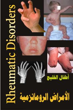 الامراض الروماتيزمية التهاب الأوعية