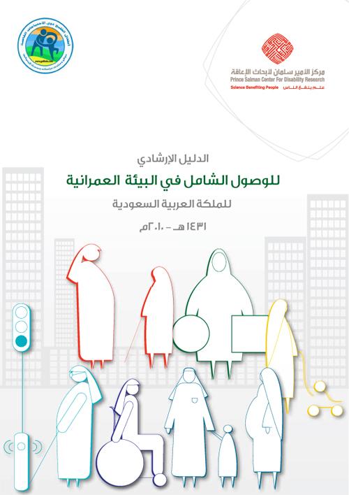 الدليل الإرشادي للوصول الشامل في البيئة العمرانية Accessability.jpg