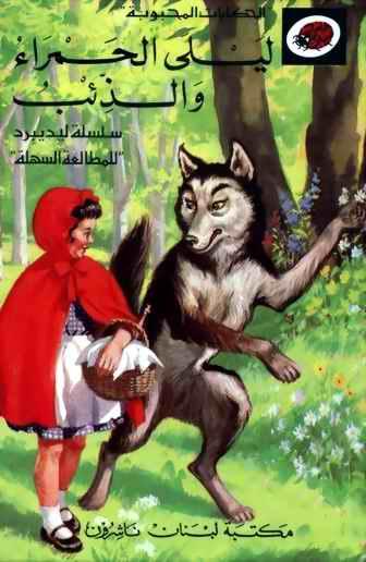 ليلى الحمراء والذئب K_Layla.jpg