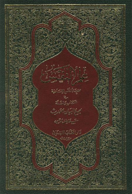 علم النفس في القرآن و السنة R_Elmenafs_2-1.jpg