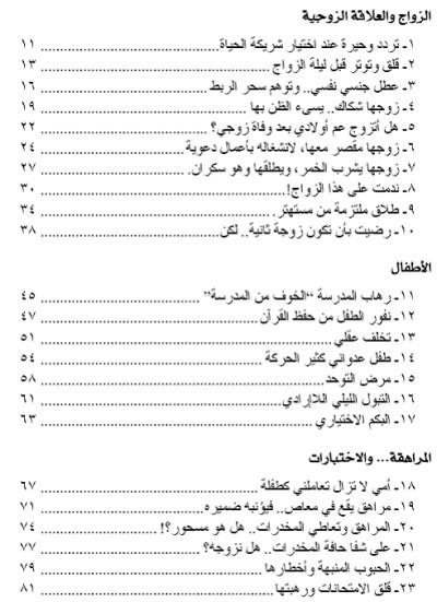 أطفال الخليج الكتاب الالكتروني خمسون حالة نفسية