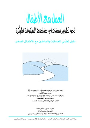 العمل مع الأطفال نحو تطوير استخدام مناهج الطفولة المبكرة Al_amel.jpg
