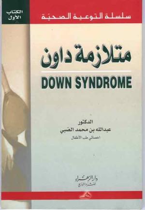 افضل كتب تقرئها عن متلازمة داون ولا غير DownSyndrome_B.jpg