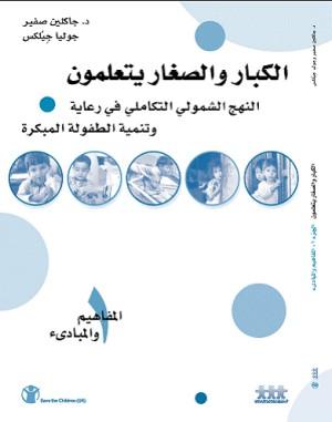 المبادئ والمفاهيم لرعاية وتنمية الطفولة G1a.jpg