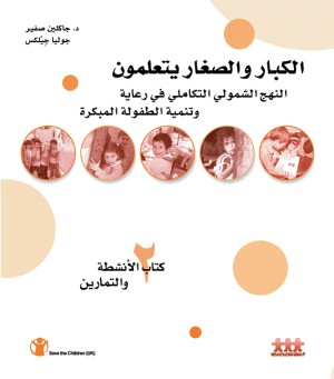 المبادئ والمفاهيم لرعاية وتنمية الطفولة G2a.jpg