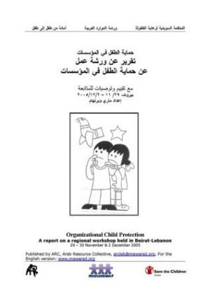 كتاب تدريب حول حماية الطفل