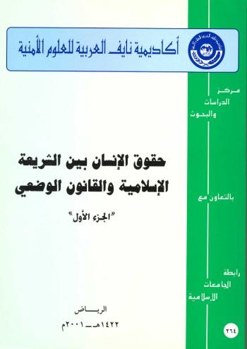 حقوق الانسان بين الشريعة الاسلامية والقانون الوضعي الجزء الاول Hokok.jpg