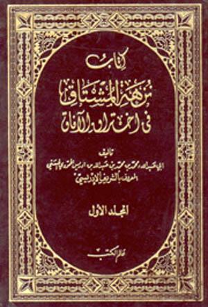 كتاب نزهة المشتاق