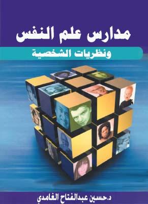 كتاب مدارس علم النفس ونظريات الشخصية pdf