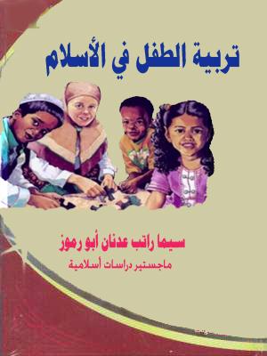 تربية الطفل في الإسلام (الفصل الأول) Tarbeat_altefel