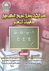 أستراتيجيات وطرق تدريس الطلاب ذوي صعوبات التعلم astratigiat.png