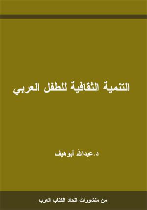 التنمية الثقافية للطفل العربي tanmea.jpg